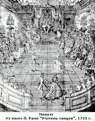 аристократического танца,